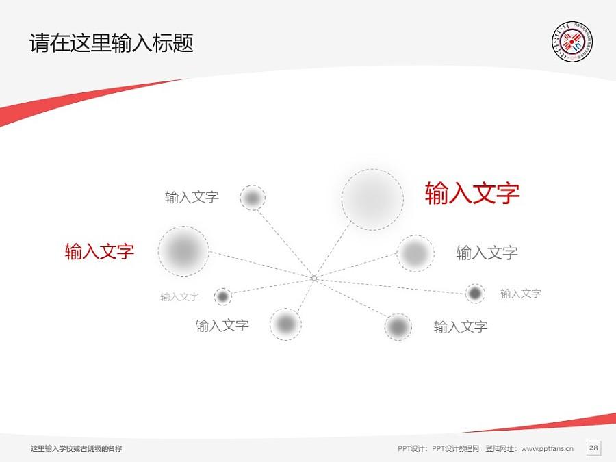 内蒙古民族幼儿师范高等专科学校PPT模板下载_幻灯片预览图28