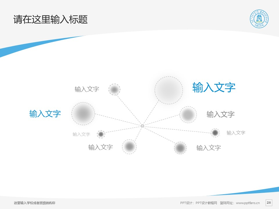 内蒙古财经大学PPT模板下载_幻灯片预览图28