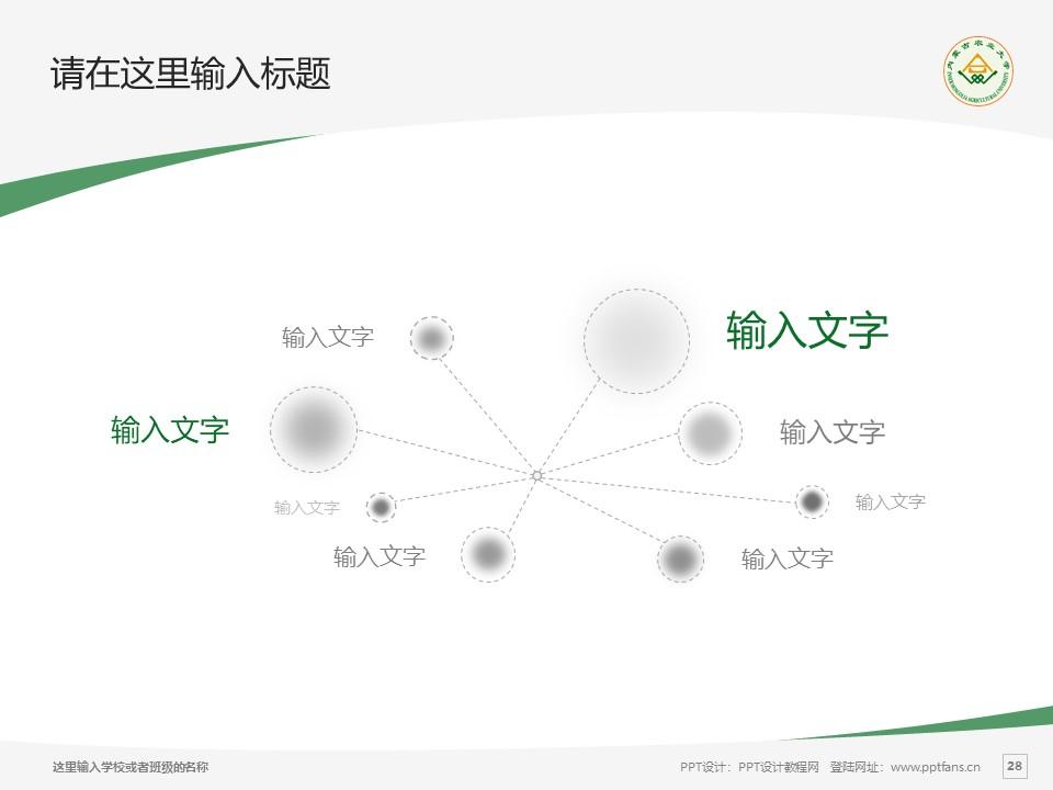 内蒙古农业大学PPT模板下载_幻灯片预览图28