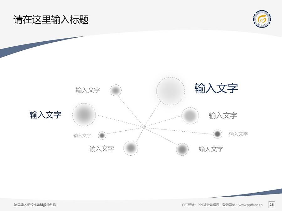广西财经学院PPT模板下载_幻灯片预览图28