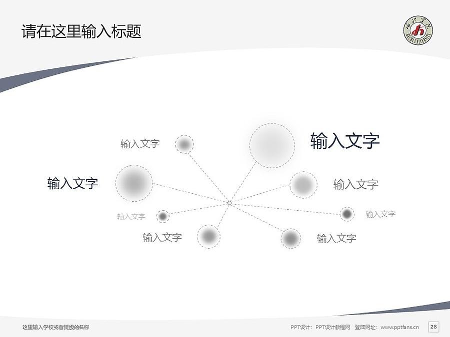 河池学院PPT模板下载_幻灯片预览图28