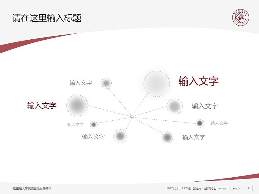 广西师范学院PPT模板下载_幻灯片预览图28