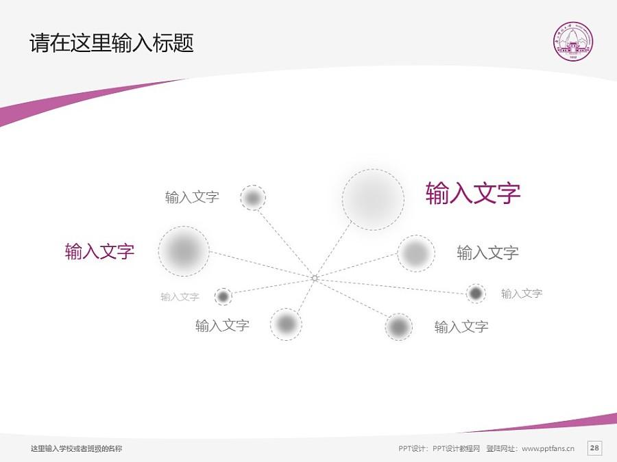 广西师范大学PPT模板下载_幻灯片预览图28