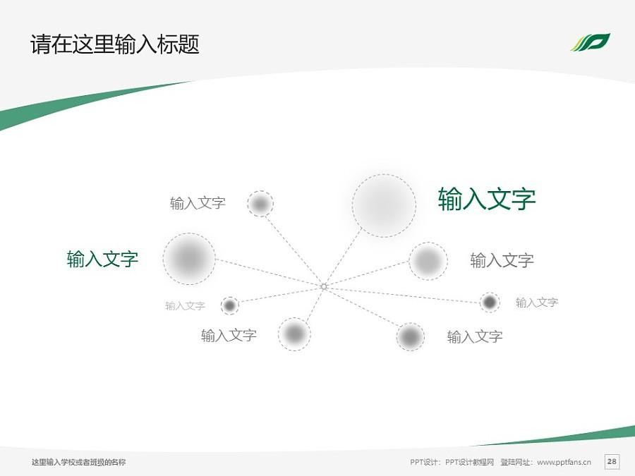 广西中医药大学PPT模板下载_幻灯片预览图28
