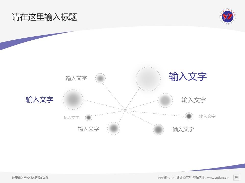 益阳职业技术学院PPT模板下载_幻灯片预览图28
