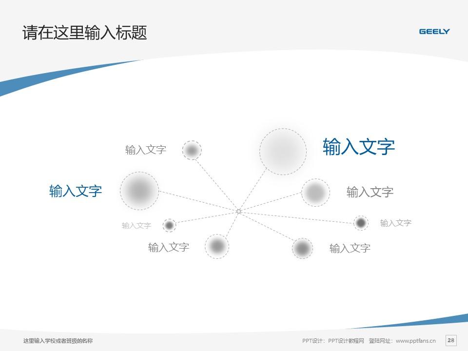 湖南吉利汽车职业技术学院PPT模板下载_幻灯片预览图28