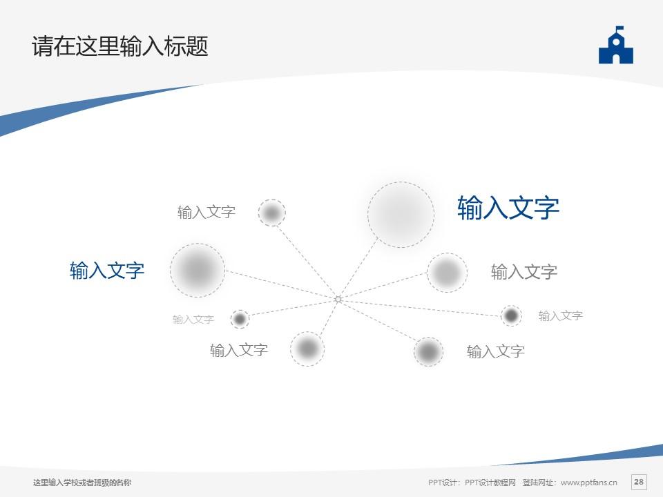 株洲师范高等专科学校PPT模板下载_幻灯片预览图28
