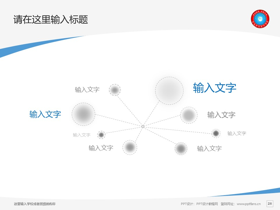 娄底职业技术学院PPT模板下载_幻灯片预览图28