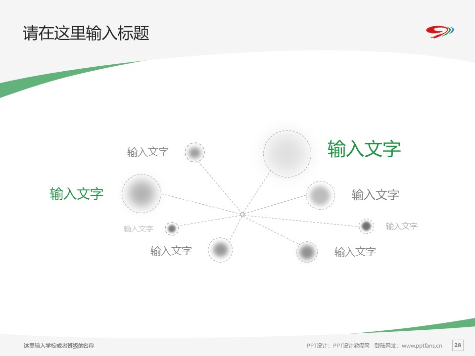 四川管理职业学院PPT模板下载_幻灯片预览图28