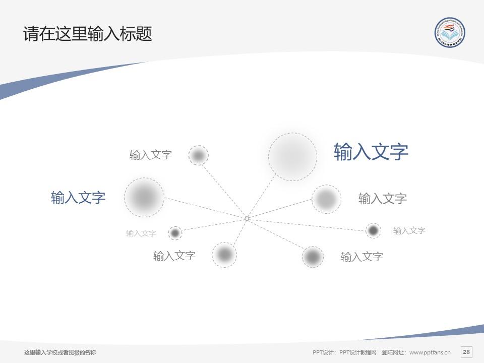 四川文化传媒职业学院PPT模板下载_幻灯片预览图28
