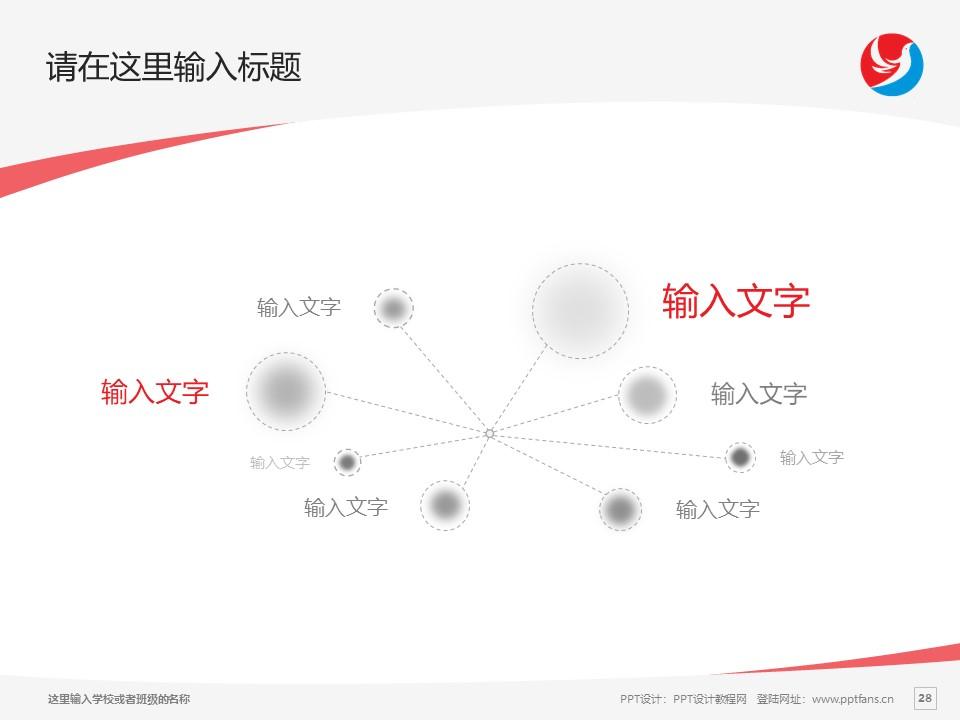 南阳职业学院PPT模板下载_幻灯片预览图28