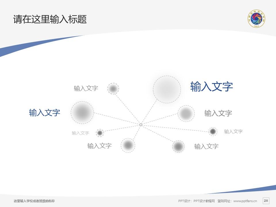河南机电职业学院PPT模板下载_幻灯片预览图28