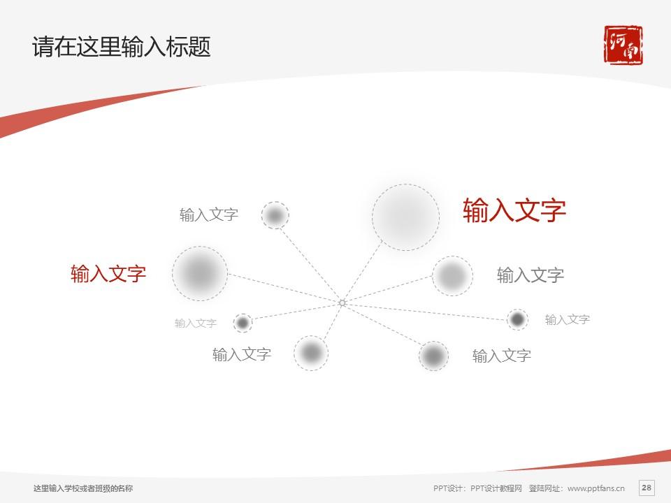 河南艺术职业学院PPT模板下载_幻灯片预览图28