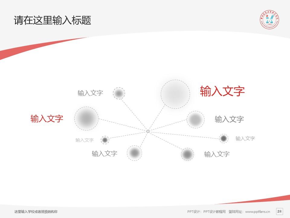 郑州信息工程职业学院PPT模板下载_幻灯片预览图52