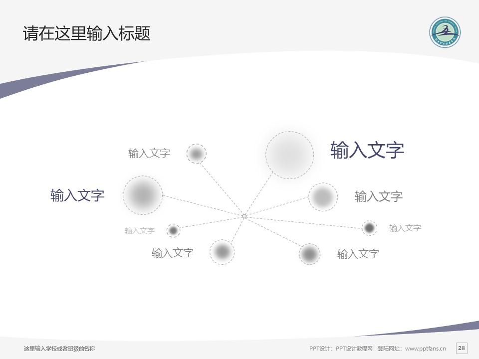新乡职业技术学院PPT模板下载_幻灯片预览图28