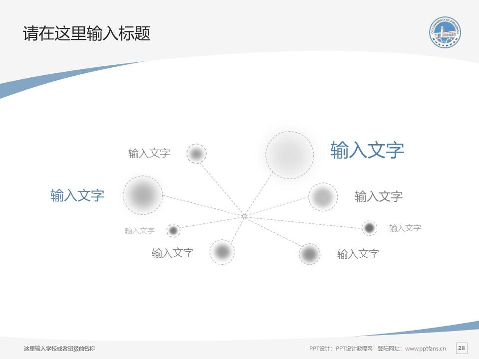 郑州城市职业学院PPT模板下载_幻灯片预览图28