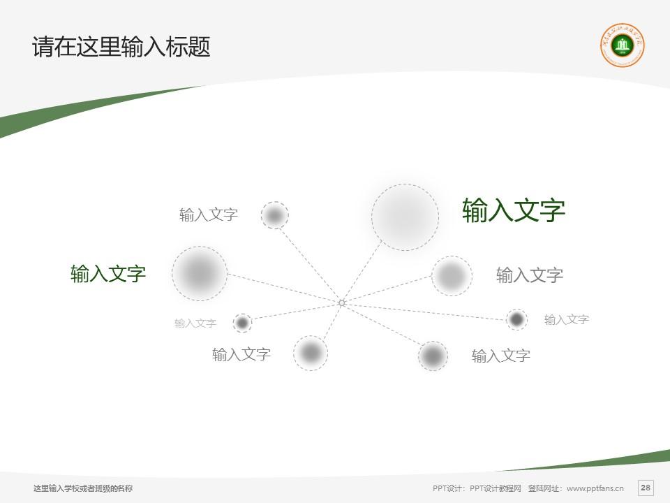 河南建筑职业技术学院PPT模板下载_幻灯片预览图28