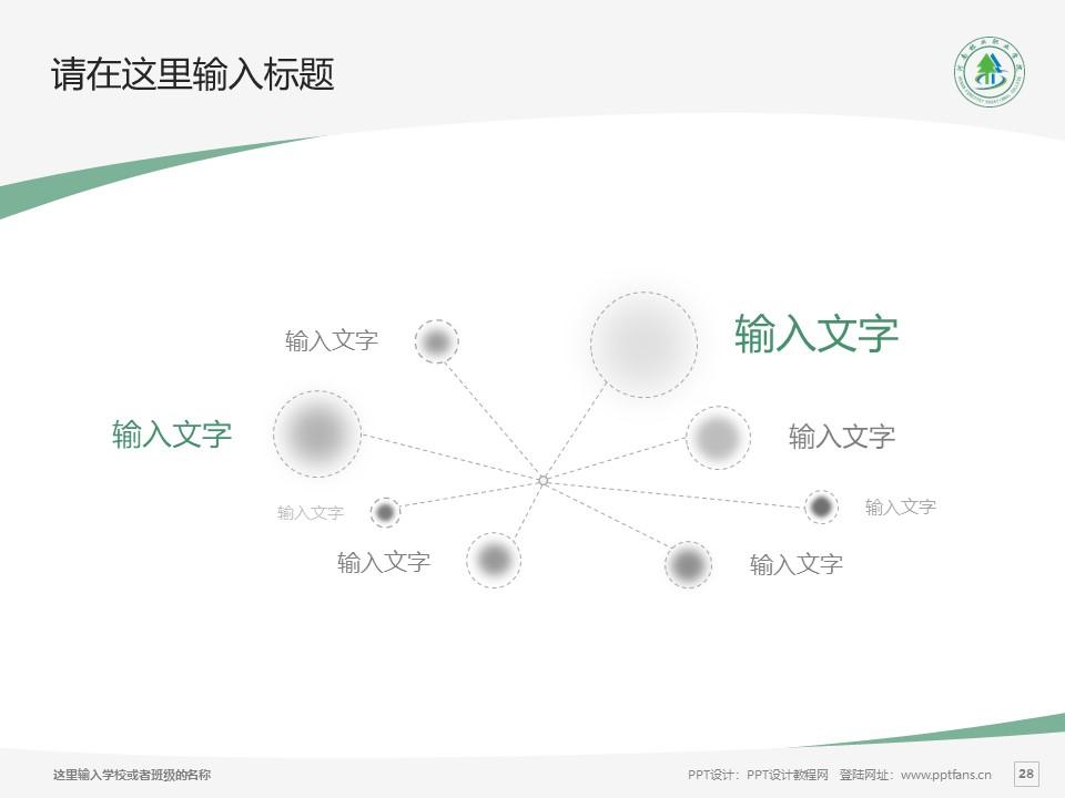 河南林业职业学院PPT模板下载_幻灯片预览图51