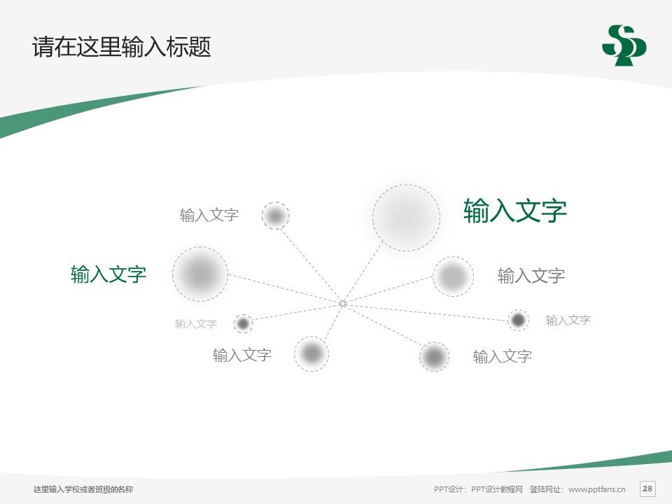 三门峡职业技术学院PPT模板下载_幻灯片预览图28