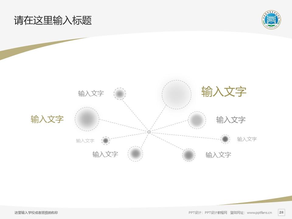 河南医学高等专科学校PPT模板下载_幻灯片预览图28