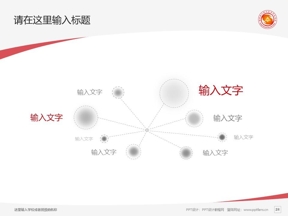安阳幼儿师范高等专科学校PPT模板下载_幻灯片预览图28