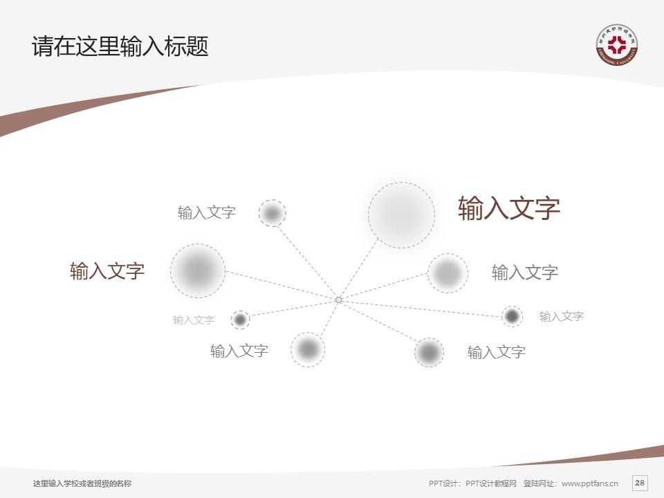 郑州成功财经学院PPT模板下载_幻灯片预览图28