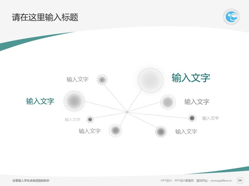 郑州幼儿师范高等专科学校PPT模板下载_幻灯片预览图8