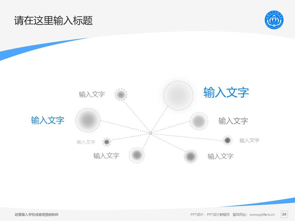 湘潭职业技术学院PPT模板下载_幻灯片预览图28
