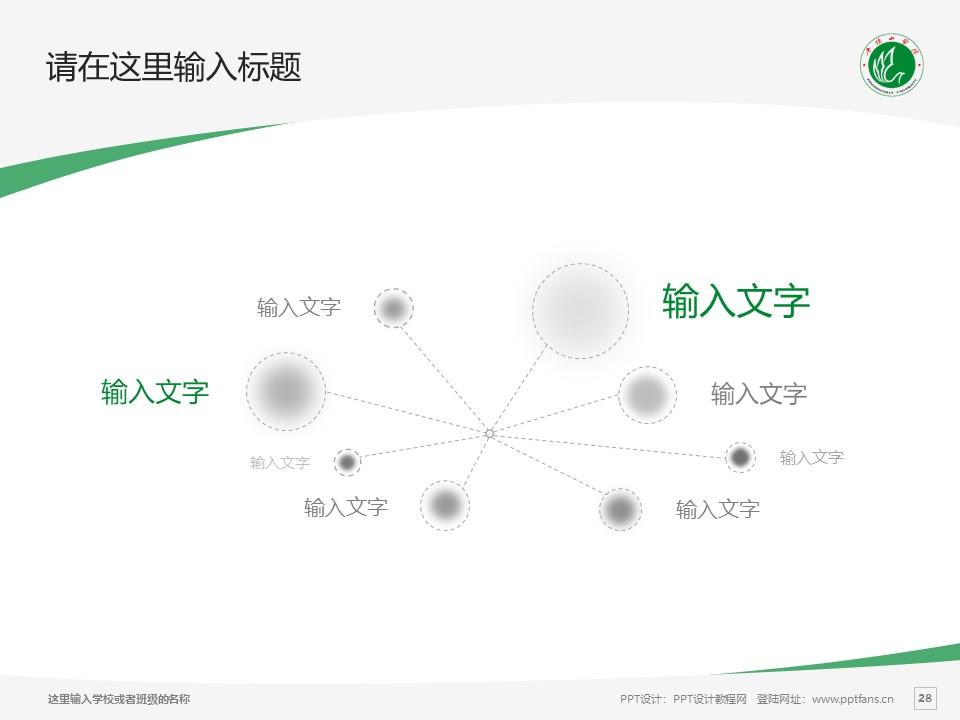 平顶山学院PPT模板下载_幻灯片预览图28