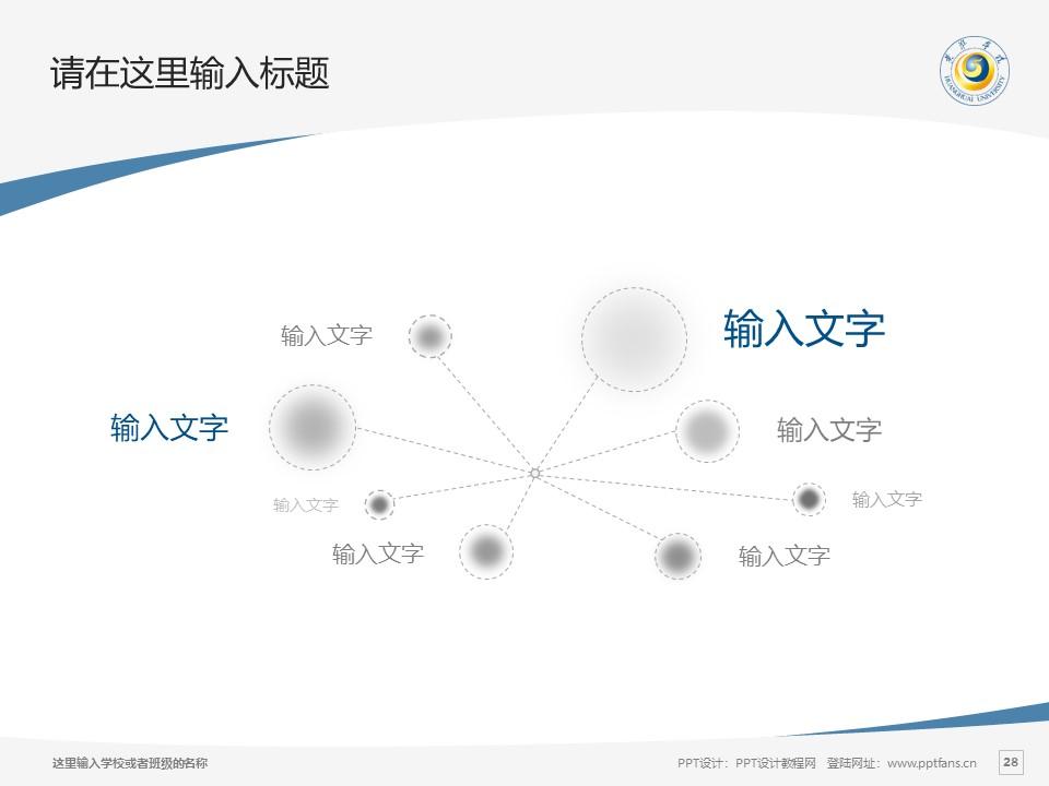 黄淮学院PPT模板下载_幻灯片预览图28