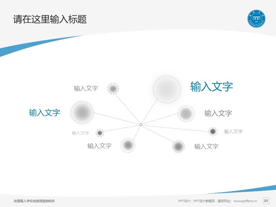 新乡学院PPT模板下载_幻灯片预览图28