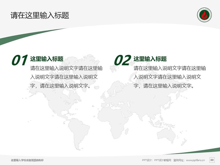 内蒙古化工职业学院PPT模板下载_幻灯片预览图30