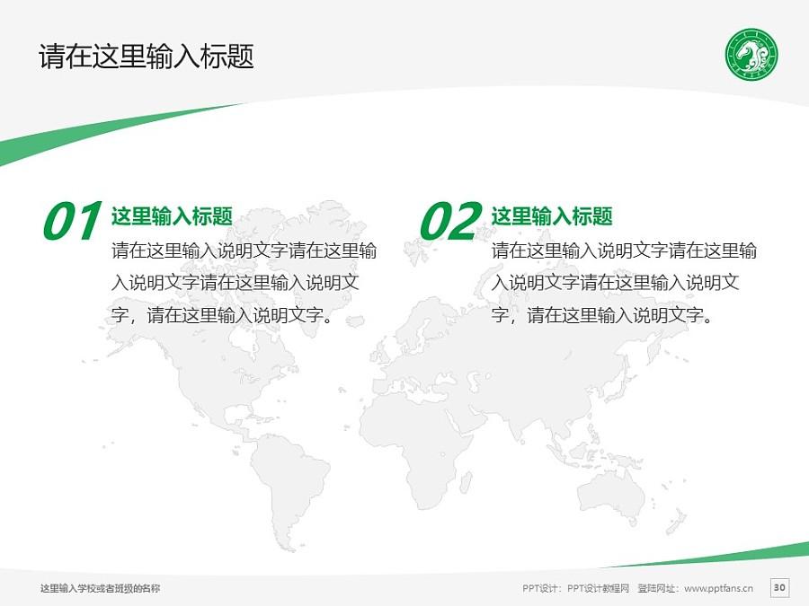 内蒙古美术职业学院PPT模板下载_幻灯片预览图30