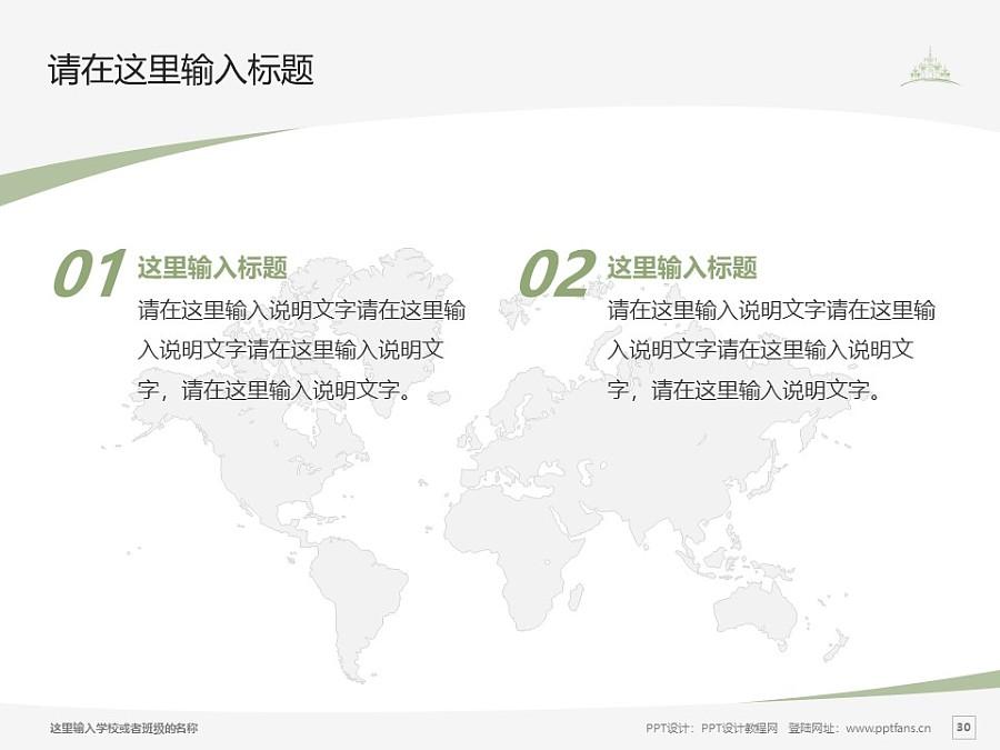 满洲里俄语职业学院PPT模板下载_幻灯片预览图30