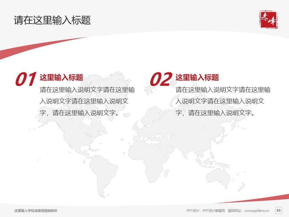 赤峰职业技术学院PPT模板下载_幻灯片预览图30