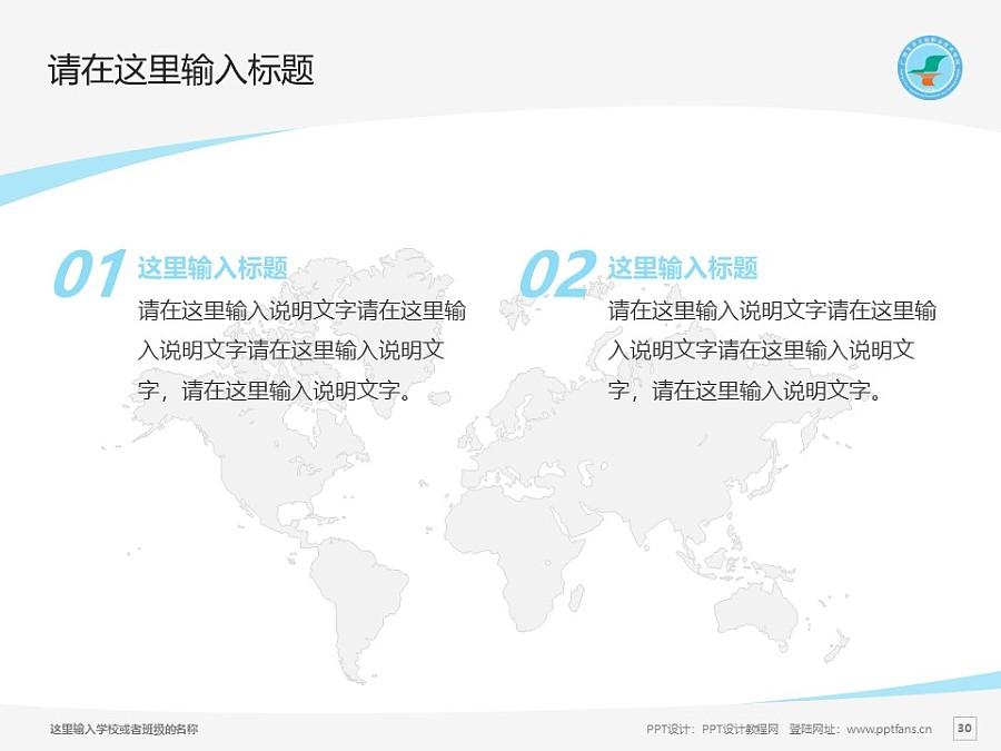 广西生态工程职业技术学院PPT模板下载_幻灯片预览图30