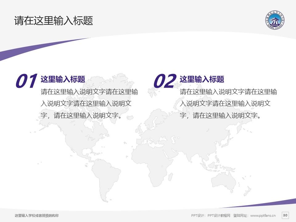 桂林师范高等专科学校PPT模板下载_幻灯片预览图30