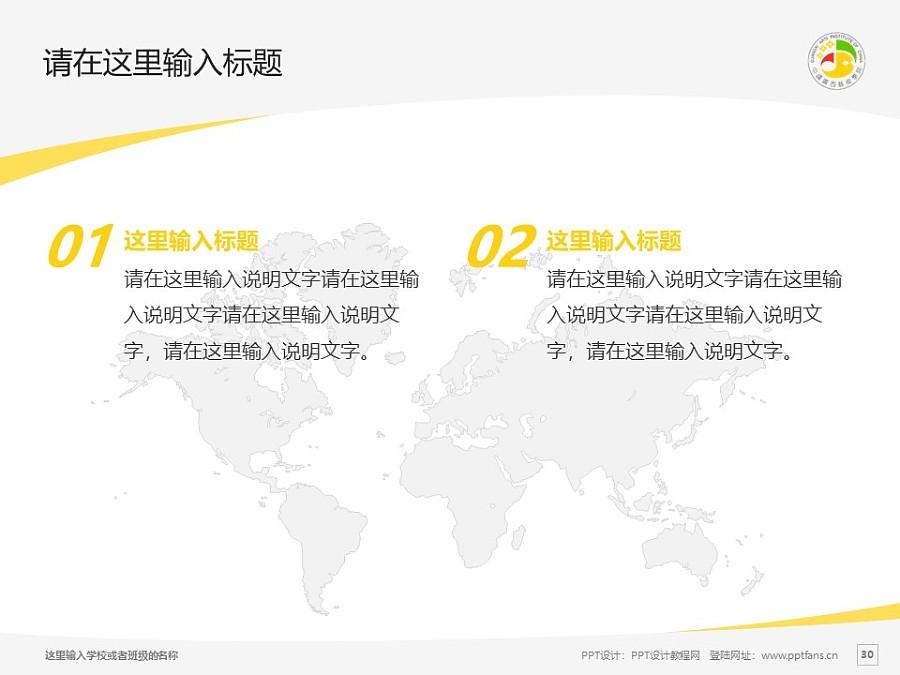 广西艺术学院PPT模板下载_幻灯片预览图30