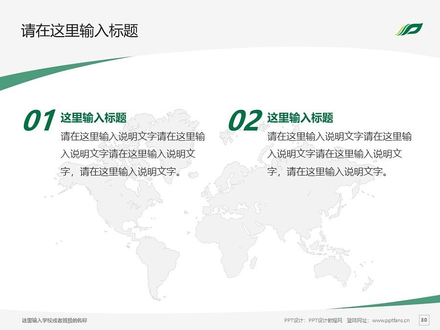 广西中医药大学PPT模板下载_幻灯片预览图30
