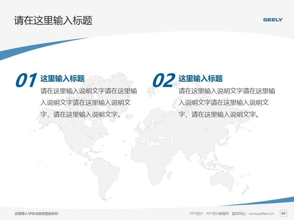 湖南吉利汽车职业技术学院PPT模板下载_幻灯片预览图30