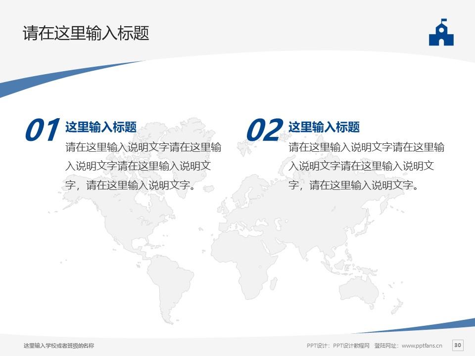 株洲师范高等专科学校PPT模板下载_幻灯片预览图30