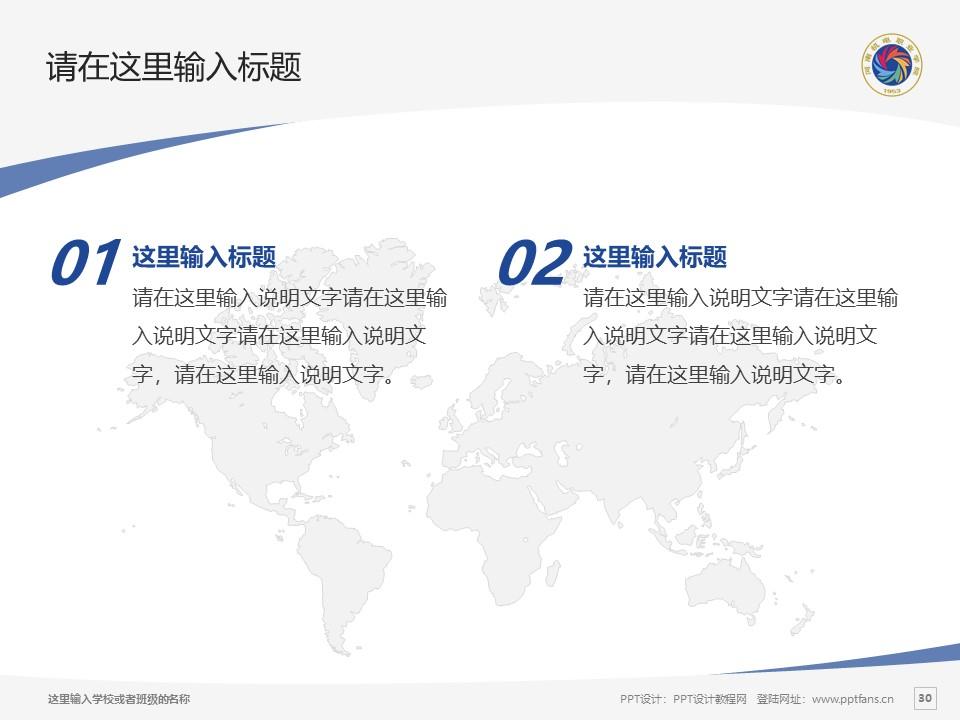 河南机电职业学院PPT模板下载_幻灯片预览图30