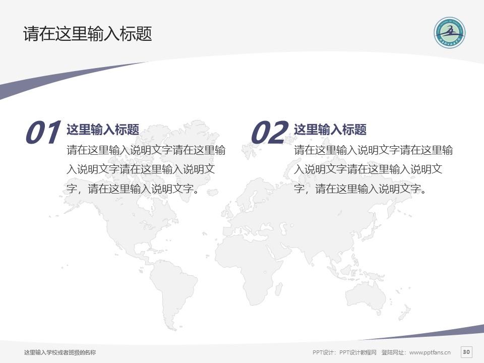 新乡职业技术学院PPT模板下载_幻灯片预览图30
