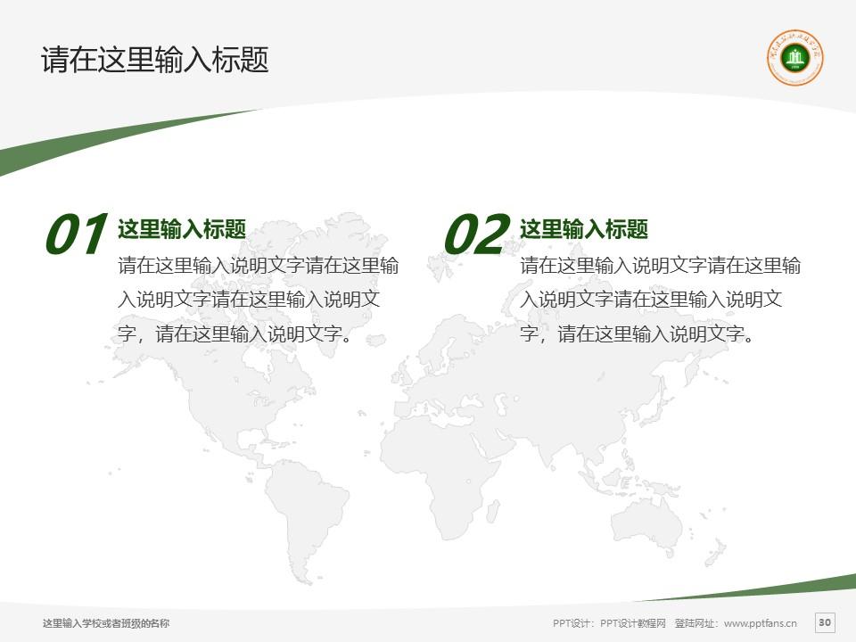 河南建筑职业技术学院PPT模板下载_幻灯片预览图30