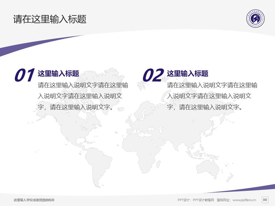 郑州电力职业技术学院PPT模板下载_幻灯片预览图30