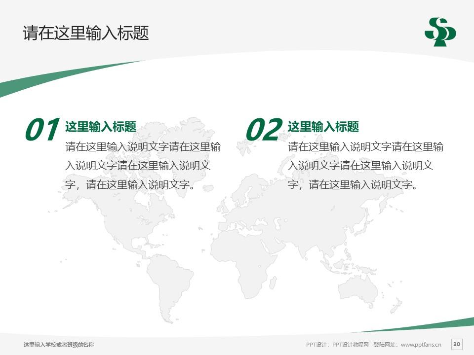 三门峡职业技术学院PPT模板下载_幻灯片预览图30