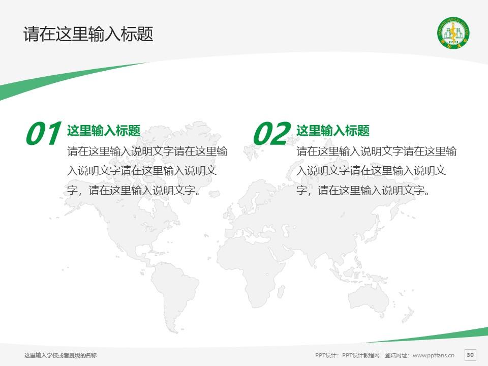 南阳医学高等专科学校PPT模板下载_幻灯片预览图30