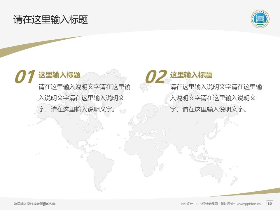 河南医学高等专科学校PPT模板下载_幻灯片预览图30