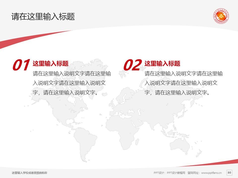 安阳幼儿师范高等专科学校PPT模板下载_幻灯片预览图30