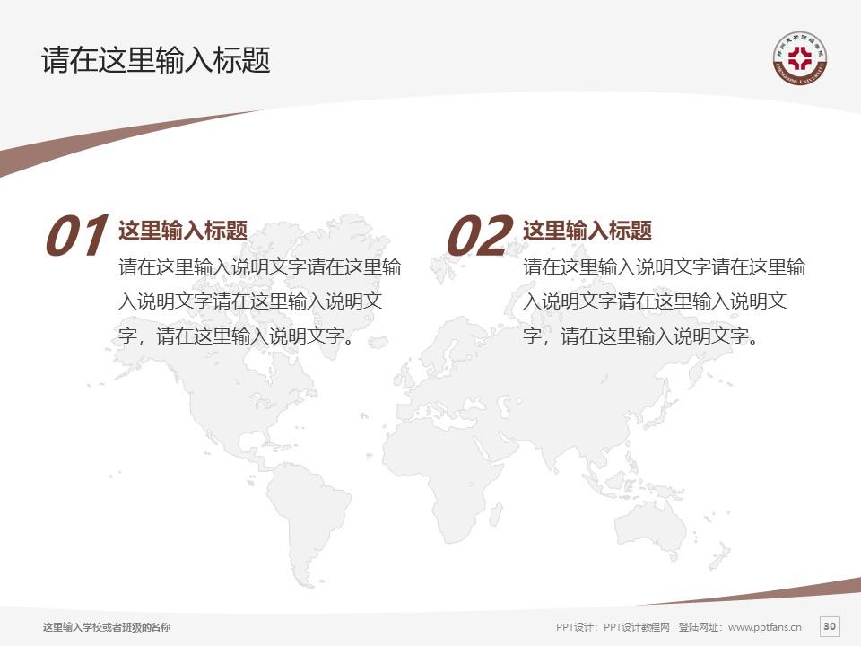 郑州成功财经学院PPT模板下载_幻灯片预览图30
